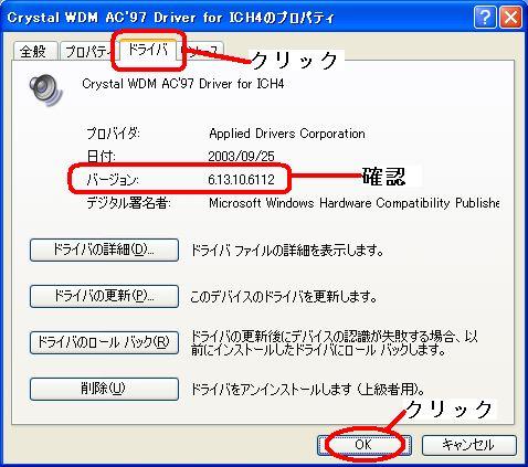 Crystal Wdm Audio Codec Driver Download