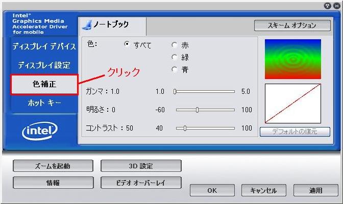 Intel R Graphics Accelerator Driver Download
